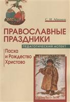 Православные праздники. Педагогический аспект. Пасха и Рождество Христово