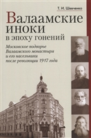 Валаамские иноки в эпоху гонений: Московское подворье Валаамского монастыря и его насельники после революции 1917 года