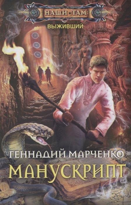 Марченко Г. Манускрипт