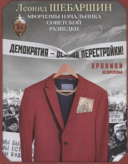Шебаршин Л. Хроники безвременья Афоризмы начальника советской разведки цена и фото