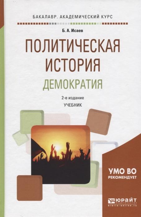 Политическая история Демократия Учебник