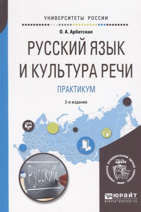 Арбатская О. Русский язык и культура речи Практикум