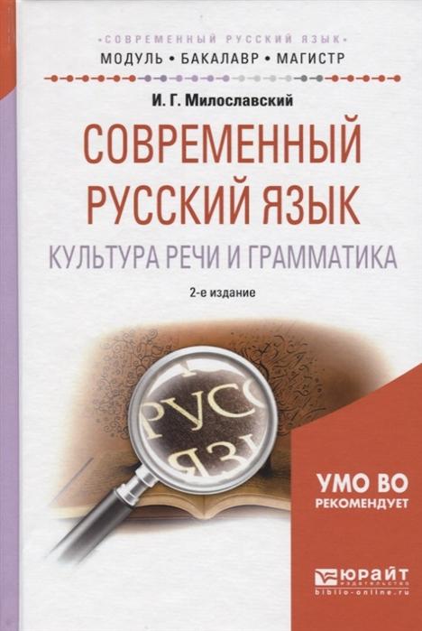 Современный русский язык Культура речи и грамматика