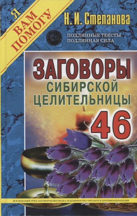 Степанова Н. Заговоры сибирской целительницы Выпуск 46 цена
