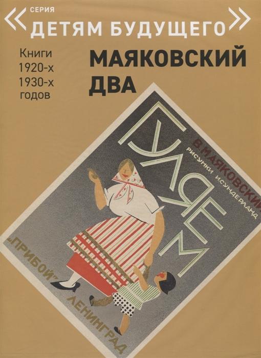 Маяковский В. Гуляем