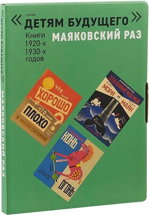 Маяковский В. Маяковский раз Комплект из 5 книг цены онлайн