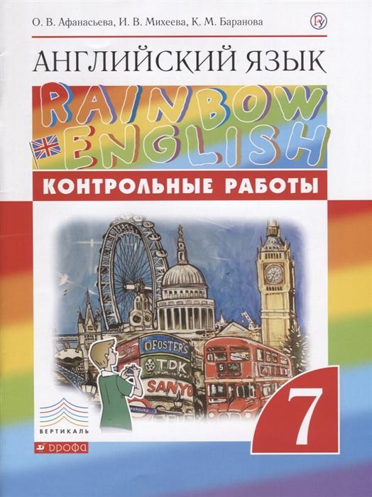 купить Афанасьева О., Михеева И., Баранова К. Rainbow English Английский язык 7 класс Контрольные работы онлайн