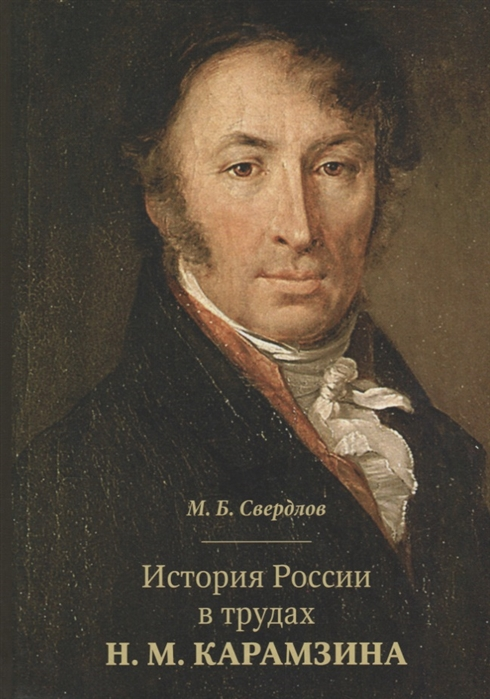 Свердлов М. История России в трудах Н М Карамзина цена и фото