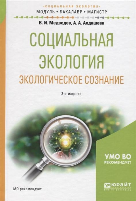 Медведев В., Алдашева А. Социальная экология Экологическое сознание