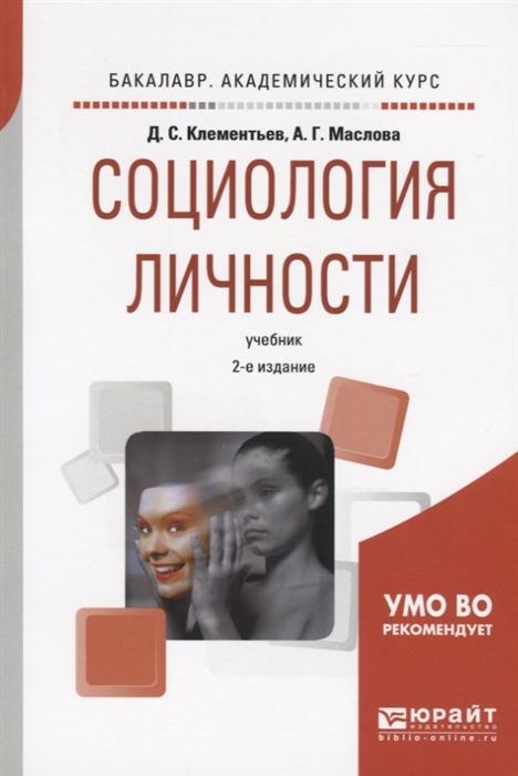 Социология личности Учебник