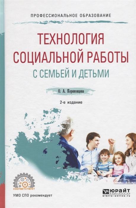 Технология социальной работы с семьей и детьми