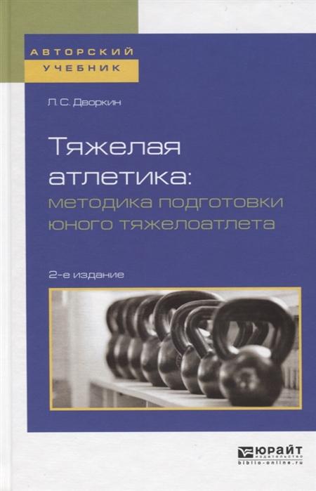 Тяжелая атлетика Методика подготовки юного тяжелоатлета