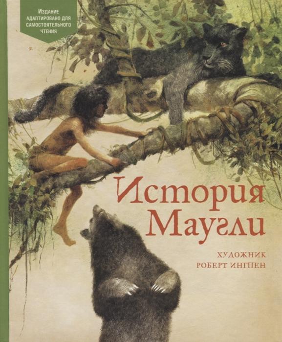 Киплинг Р. История Маугли