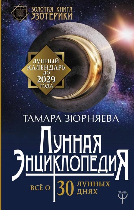 Лунная энциклопедия Все о 30 лунных днях Лунный календарь до 2029 года