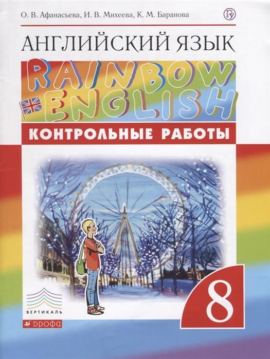 Афанасьева О., Михеева И., Баранова К. Rainbow English Английский язык 8 класс Контрольные работы