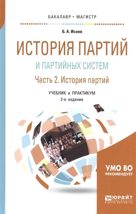 История партий и партийных систем Часть 2 История партийных систем Учебник и практикум для бакалавриата и магистратуры