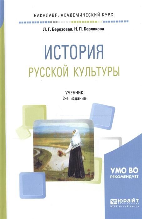 История русской культуры Учебник для академического бакалавриата