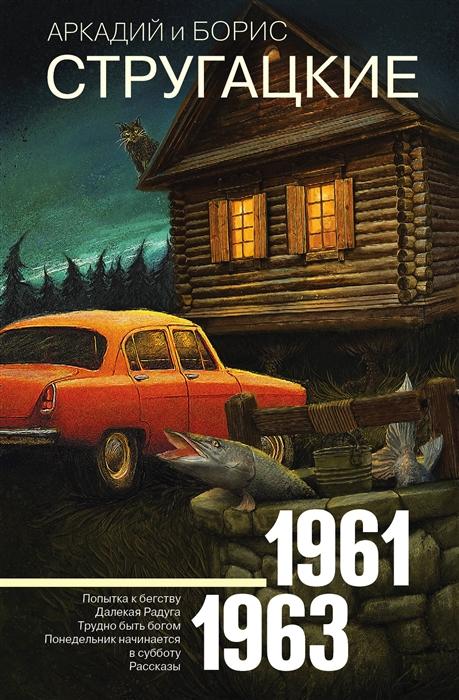 цены на Стругацкий А., Стругацкий Б. Собрание сочинений 1961 - 1963 Том 3  в интернет-магазинах