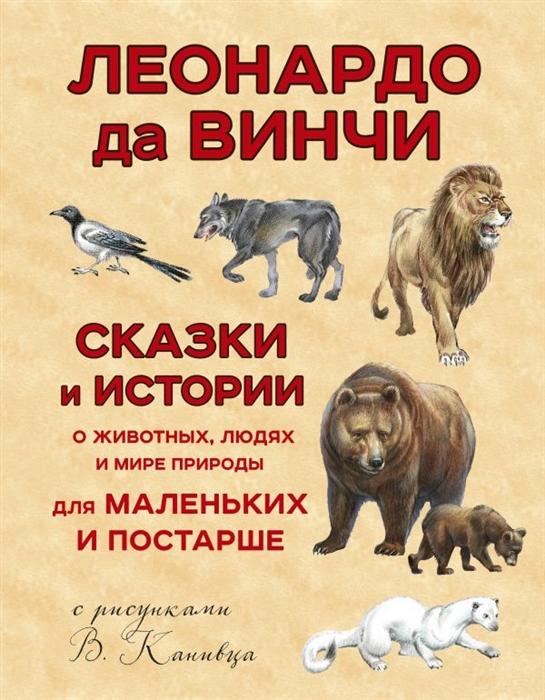 Купить Сказки и истории о животных людях и мире природы для маленьких и постарше, Эксмо