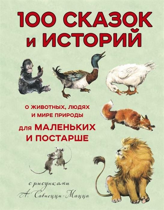 цены на Альберти Л. 100 сказок и историй о животных людях и мире природы для маленьких и постарше  в интернет-магазинах