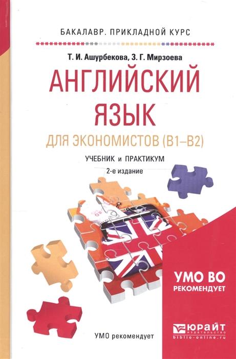Ашурбекова Т., Мирзоева З. Английский язык для экономистов B1 - B2 Учебник и практикум для прикладного бакалавриата цена 2017