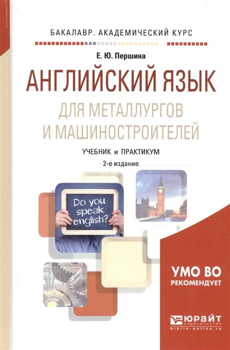 Першина Е. Английский язык для металлургов и машиностроителей Учебник и практикум для академического бакалавриата