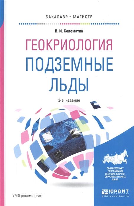 Соломатин В. Геокриология Подземные льды Учебное пособие для бакалавриата и магистратуры