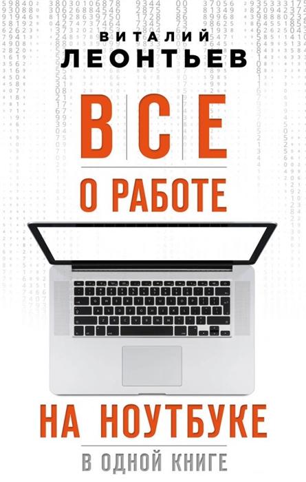 Леонтьев В. Все о работе на ноутбуке в одной книге