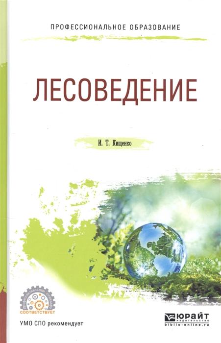 Кищенко И. Лесоведение Учебное пособие для СПО цена