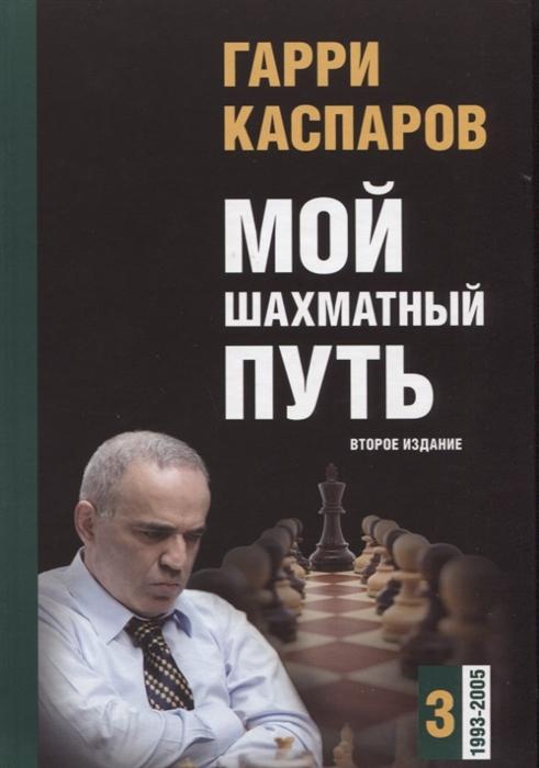 Каспаров Г. Мой шахматный путь Том 3 1993 - 2005