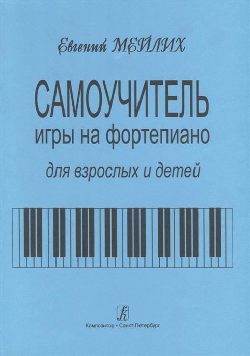 Самоучитель игры на фортепиано для взрослых и детей Начальный курс обучения