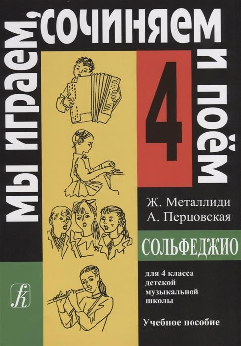 Сольфеджио для 4 класса детской музыкальной школы Учебное пособие