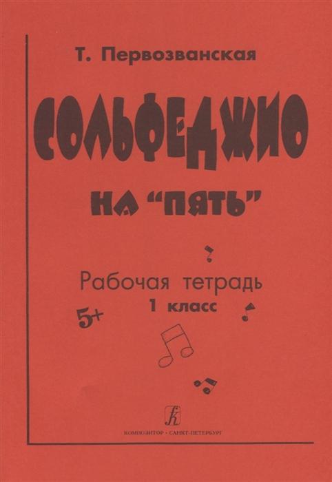 Сольфеджио на пять Рабочая тетрадь 1 класс