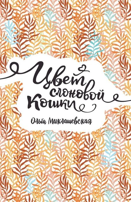 Миклашевская О. Цвет слоновой кошки