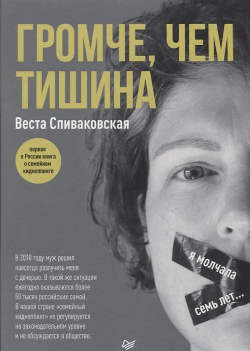 Спиваковская В. Громче чем тишина Первая в Росcии книга о семейном киднеппинге