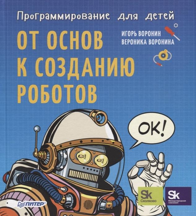 Купить Программирование для детей От основ к созданию роботов, Питер СПб, Техника