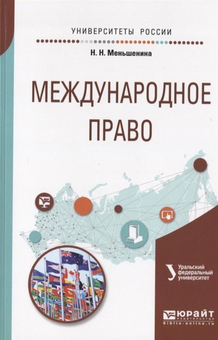 Меньшенина Н. Международное право Учебное пособие для вузов цена