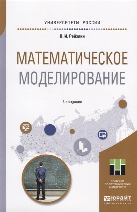 Рейзлин В. Математическое моделирование Учебное пособие для магистратуры ю н алпатов математическое моделирование производственных процессов учебное пособие