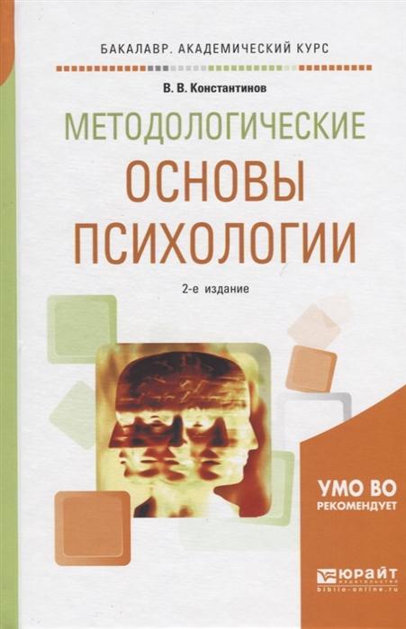 Константинов В. Методологические основы психологии Учебное пособие