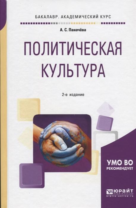 Политическая культура Учебное пособие