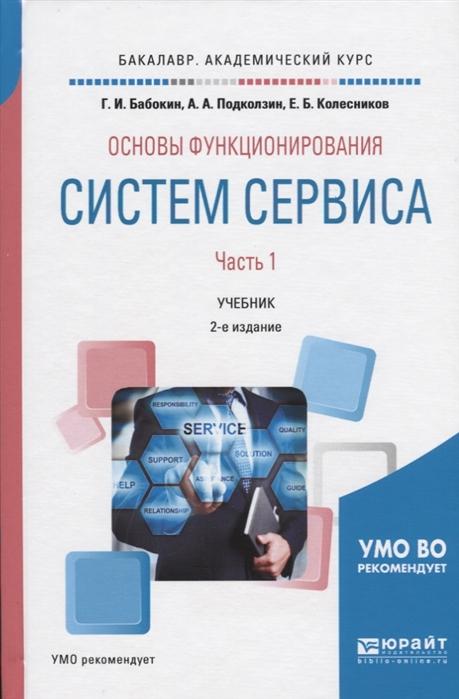 Бабокин Г., Подколзин А., Колесников Е. Основы функционирования систем сервиса В 2-х частях Часть 1 Учебник