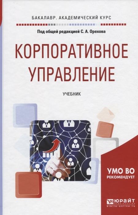 Орехов С. (ред.) Корпоративное управление Учебник дмитрий михайлов эффективное корпоративное управление