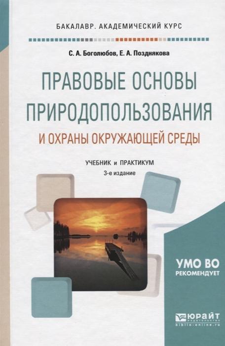 Боголюбов С., Позднякова Е. Правовые основы природопользования и охраны окружающей среды Учебник и практикум