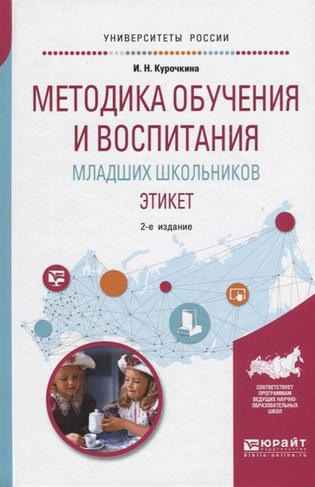 Курочкина И. Методика обучения и воспитания младших школьников Этикет Учебное пособие