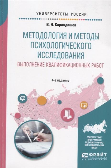Карандашев В. Методология и методы психологического исследования Выполнение квалификационных работ Учебное пособие