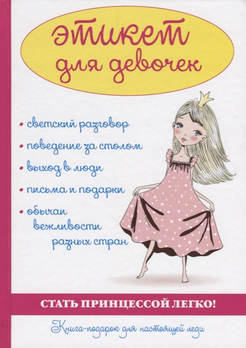 цена Снегирева А. Этикет для девочек