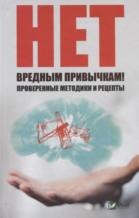 Ващенко Н. Нет вредным привычкам Проверенные методики и рецепты нет вредным привычкам проверенные методики и рецепты