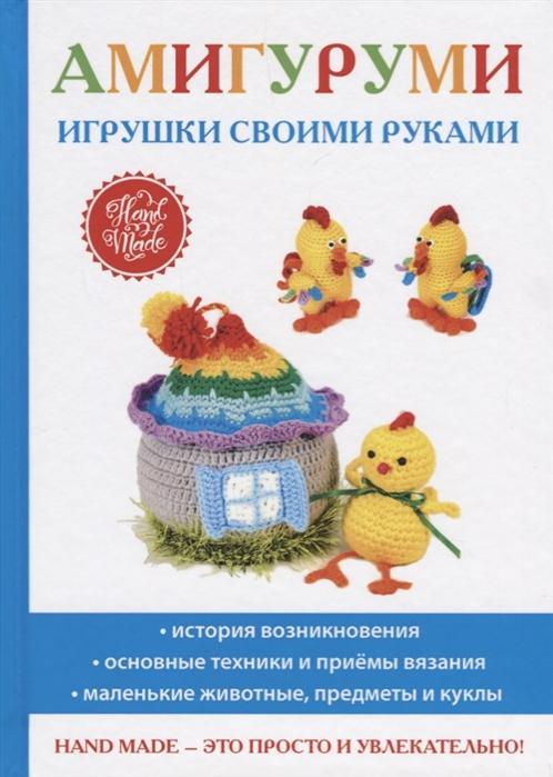 Владимирова С. Амигуруми Игрушки своими руками