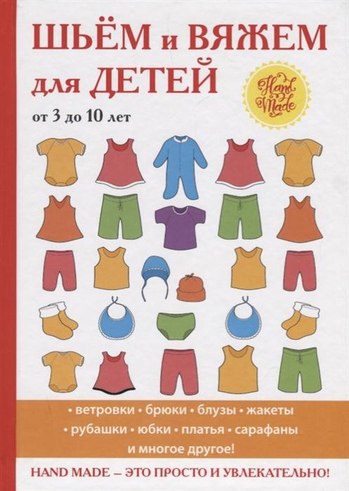 Хворостухина С., Смирнова Л. Шьем и вяжем для детей от 3 до 10 лет