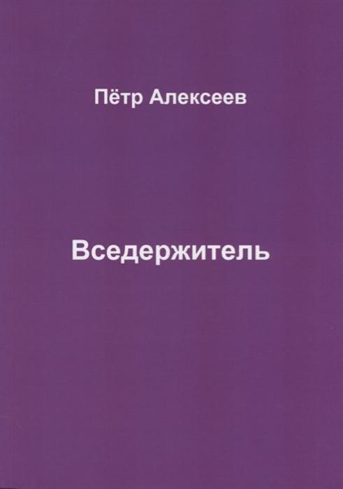 Алексеев П. Вседержитель алексеев с п птица слава